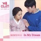 러니(RUNY), tvN 월화드라마 '계룡선녀전' OST 네 번째 주자 출격