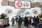 하나투어, 일본 '니가타·사케노진' 상품 출시
