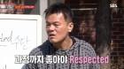 """'집사부일체' 박진영의 꿈 """"성공보다 존경받는 사람 되고파"""""""