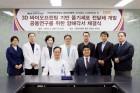 분당차병원-시지바이오, 3D 바이오프린팅 기반 줄기세포 전달체 개발