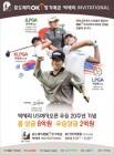 21일 개막 박세리 인비테이셔널 관전 포인트…박성현·신지애·이정은6 등