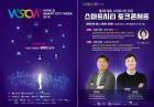 국토부, 제2회 월드 '스마트시티 위크' 개최