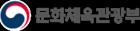 도종환 장관, 제2회 한ㆍ일ㆍ중 스포츠장관회의 참석