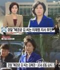 """혜경궁 김씨 사건, 실체와 윤곽 드러났지만...민주당 """"신중론"""""""