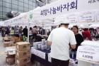 한샘, 지역사회 공헌활동으로 따뜻함 전해...