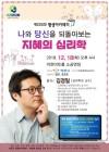 스타강사 김경일 심리학교수, 12월 이천 평생아카데미 강연