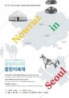 서울에서 만끽하는 중앙아시아 5개국 봄맞이 축제