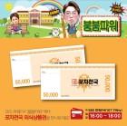 업종변경창업 포차천국, SBS 파워FM '붐붐파워'서 외식상품권 협찬