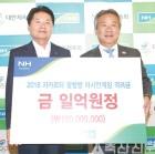 아시안게임 국가대표 선수단 선전 기원