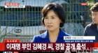 민주당 눈치보기 중? 혜경궁 김씨 사건 '일파만파'...동상이몽 프로그램 의혹도!