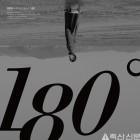 11일 01시 기준 벤의 '180도', MINO (송민호)를 제치고 1위를 차지