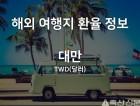 대만 여행준비를 위한 02월 19일 현재 환율 정보