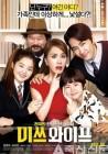 영화 '미쓰 와이프', 02월 24일 15시 10분에 채널CGV에서 방영