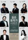 티엘아이 아트센터, 미래 한국 클래식음악계의 아티스트 지원에 나선다!