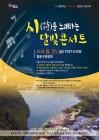 달서구, 시(詩)를 노래하는 달빛 콘서트 개최