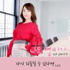 역주행 신화 마크툽 프로젝트 'Marry Me'의 주인공 구윤회, '나도 엄마야' OST 네 번째 주자!