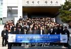 대한체육회 '제30기 KSOC 올림픽아카데미 정규과정' 개최