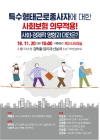 신보라 의원, 특수형태근로종사자 사회보험 적용의 합리적 방안 모색 위한 토론회 개최