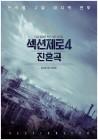 섹션제로 시리즈의 대미 '섹션제로4 진혼곡', 2월 21일 개봉!