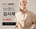 '여성복 브랜드 나인 X 네이버' 원데이 브랜드 감사제 진행…최대 80% 할인
