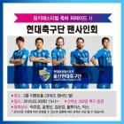 """""""스타 선수들을 직접 만날 기회"""" 울산현대, 신선도원몰에서 사인회 개최"""