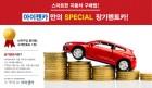 '아이젠카' 최대 30% 저렴한 신차장기렌트카·자동차리스 가격비교 쏘렌토, 싼타페tm, 더뉴카니발, k5등 특가 행사