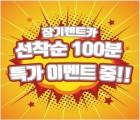'AK렌트카' 장기렌트 자동차리스 초기비용 ZERO 무보증 비교견적 서비스, 11월 마지막 신차가격 할인공개