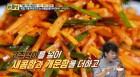김장김치 담그는 법 걱정은 이제 끝, 만물상·알토란 레시피로 무생채 만드는 법은?