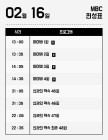"""(편성표) 드라마 재방송시간은 언제?... """"왕이 된 남자"""",""""해치""""""""하나뿐인 내편"""" 등 다채로운 구성"""