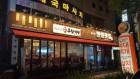 가성비 좋은 푸짐한 식사 가능한 부대찌개 맛집 '부함식당 광주용봉점'