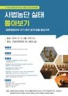 """민변 '사법농단 톺아보기' 국회 토론회 13일 개최... """"사법농단의 실태를 돌아보는 긴급토론"""""""