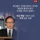 """""""노무현 죽음에 대한 정치 보복""""... 구속에서 기소, 결심공판까지, MB가 남긴 말·말·말"""