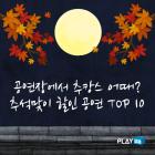 공연장에서 보내는 추캉스 어때? 추석맞이 할인 공연 TOP10