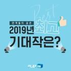 관객들이 뽑은 2019년 최고의 기대작은?
