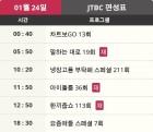 """(예능편성표) 예능 프로그램 재방송정보... """"코미디 빅리그 Hot clip"""",""""좋은아침"""" 다채로운구성"""