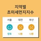 18일 03시 기준 전국 초미세먼지 정보…서울 초미세먼지 '양호' 감기가능 지수 '매우높음'