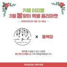 제주 서귀포 대표 플리마켓 동백장. 3월 3일 서귀포 브런치 카페 카페이피엘에서 개최