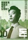 (영화 순위) 3월 23일 최신 영화 순위 1위<돈>... 예매율 56%