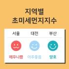 25일 23시 기준 전국 초미세먼지 정보…서울 초미세먼지 '보통' 감기가능 지수 '보통'