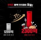 위메프, '블랙1111데이' 총 판매액 2300억…전년比 77% ↑