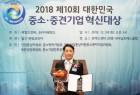 케이엠디개발·오렌지거북, 중소·중견기업 혁신대상 수상