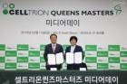 KLPGA-셀트리온 퀸즈 마스터즈 조인식 개최