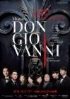 성악가들이 한 자리에 모인, 모차르트 오페라 콘체르탄테 '돈 조반니'