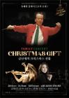 금난새, 유키구라모토, 임동혁까지! '크리스마스 뮤직 페스티벌'
