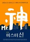 연극 '미스터 신' 연장 공연 돌입..맹승지 뉴 캐스트 합류