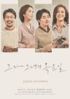 연극 '그와 그녀의 목요일' 개막 이벤트 진행