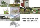 2018 서울정원박람회 '팝업가든 콘테스트'