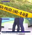 서울대공원 인근서 토막 시신 발견, '그것이 알고 싶다'에 취재 요청 부탁
