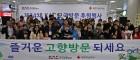 한국공항공사, 다문화 81가정 290명 모국방문 후원