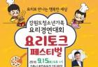 강릉시 / 전국 최대 규모 '청소년 요리 페스티벌' 개최 : '요리로 만드는 행복한 세상'을 주제로